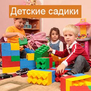 Детские сады Углегорска