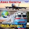 Авиа- и ж/д билеты в Углегорске