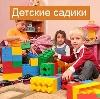 Детские сады в Углегорске