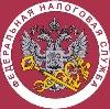 Налоговые инспекции, службы в Углегорске