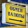 Обмен валют в Углегорске
