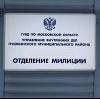 Отделения полиции в Углегорске