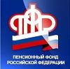 Пенсионные фонды в Углегорске